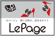 Le-pageshopping